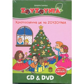 ΧΡΙΣΤΟΥΓΕΝΝΑ ΜΕ ΤΑ ΖΟΥΖΟΥΝΙΑ (CD-DVD)