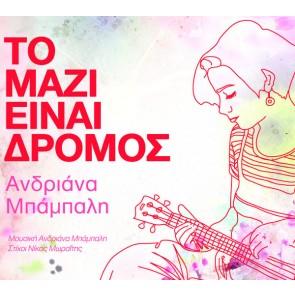 ΤΟ ΜΑΖΙ ΕΙΝΑΙ ΔΡΟΜΟΣ (CD)