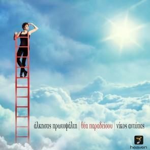 ΘΕΑ ΠΑΡΑΔΕΙΣΟΥ LP PICTURE DISK