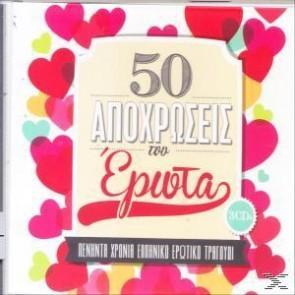 ΠΕΝΗΝΤΑ ΑΠΟΧΡΩΣΕΙΣ ΤΟΥ ΕΡΩΤΑ 3CD
