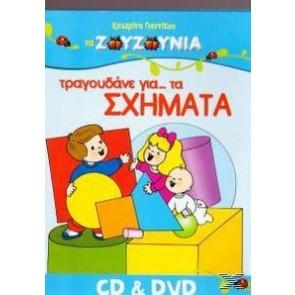 ΤΑ ΖΟΥΖΟΥΝΙΑ ΤΡΑΓΟΥΔΑΝΕ ΓΙΑ ΤΑ ΣΧΗΜΑΤΑ CD+DVD