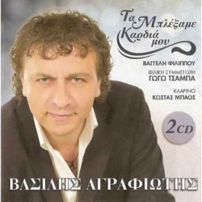 ΤΑ ΜΠΛΕΞΑΜΕ ΚΑΡΔΙΑ ΜΟΥ 2CD