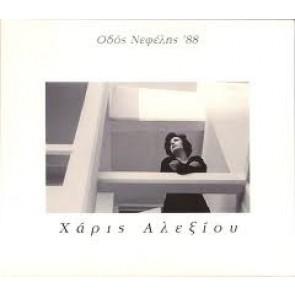 ΟΔΟΣ ΝΕΦΕΛΗΣ '88 (LP – Limited Edition)
