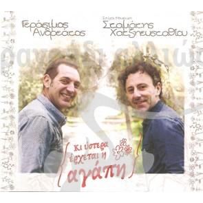 ΚΙ ΥΣΤΕΡΑ ΕΡΧΕΤΑΙ Η ΑΓΑΠΗ CD