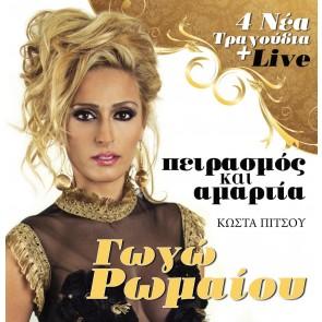 ΠΕΙΡΑΣΜΟΣ ΚΑΙ ΑΜΑΡΤΙΑ CD