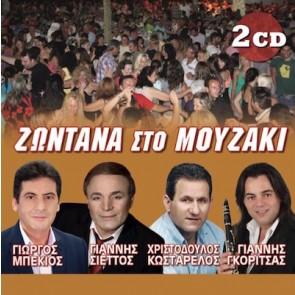 ΖΩΝΤΑΝΑ ΣΤΟ ΜΟΥΖΑΚΙ 2CD