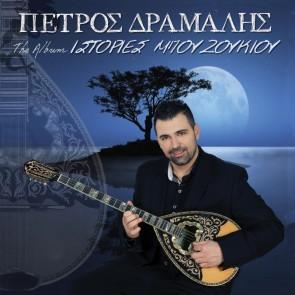 ΙΣΤΟΡΙΕΣ ΜΠΟΥΖΟΥΚΙΟΥ CD