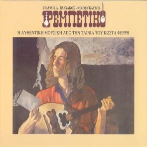 ΡΕΜΠΕΤΙΚΟ του ΚΩΣΤΑ ΦΕΡΡΗ (2 CD)