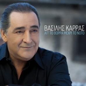 ΑΠ' ΤΟ ΒΟΡΡΑ ΜΕΧΡΙ ΤΟ ΝΟΤΟ CD