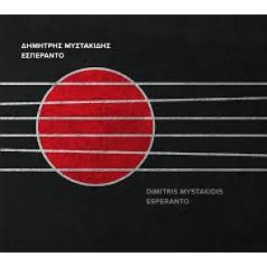 ΕΣΠΕΡΑΝΤΟ CD