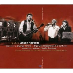 ΗΡΩΔΕΙΟ LIVE (2CD)