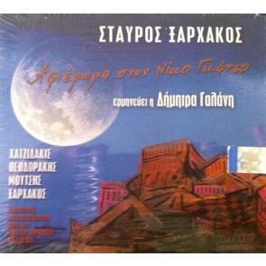 ΑΦΙΕΡΩΜΑ ΣΤΟ Ν.ΓΚΑΤΣΟ