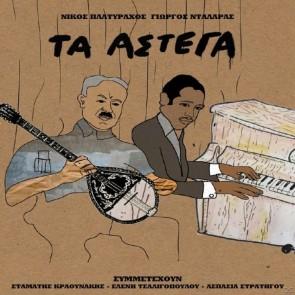 ΤΑ ΑΣΤΕΓΑ (CD)