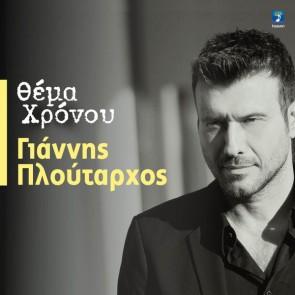 ΘΕΜΑ ΧΡΟΝΟΥ CD