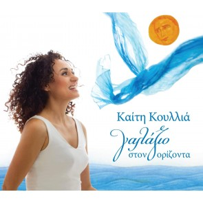 ΓΑΛΑΖΙΟ ΣΤΟΝ ΟΡΙΖΟΝΤΑ/SONGS FROM THE AEGEAN SEA