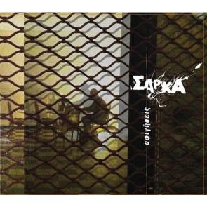 ΑΦΗΓΗΣΕΙΣ (CD)