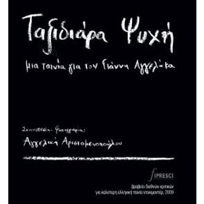 ΤΑΞΙΔΙΑΡΑ ΨΥΧΗ (DVD)