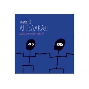 ΣΑΡΑΒΑΛΟ + ΓΕΛΑΣΤΗ ΑΝΗΦΟΡΑ (7inch Vinyl Single)