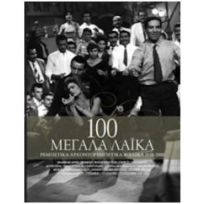 100 ΜΕΓΑΛΑ ΛΑΙΚΑ(ΡΕΜΠΕΤΙΚΑ-ΑΡΧΟΝΤΟΡΕΜΠΕΤΙΚΑ ΚΑΙ ΛΑΪΚΑ 1950-2000) 4CD