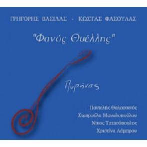 ΦΑΝΟΣ ΘΥΕΛΛΗΣ CD