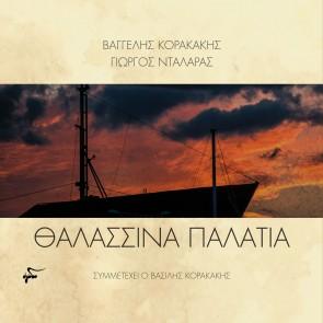 ΘΑΛΑΣΣΙΝΑ ΠΑΛΑΤΙΑ CD