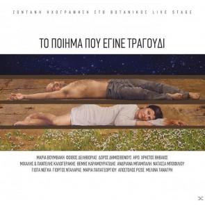 ΤΟ ΠΟΙΗΜΑ ΠΟΥ ΕΓΙΝΕ ΤΡΑΓΟΥΔΙ (CD)