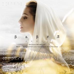 ΒΑΒΕΛ DLX ED. (CD)