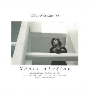 ΟΔΟΣ ΝΕΦΕΛΗΣ '88 CD