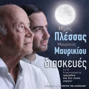 ΔΙΑΣΚΕΥΕΣ CD