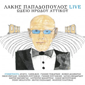 LIVE ΩΔΕΙΟ ΗΡΩΔΟΥ ΑΤΤΙΚΟΥ 2CD