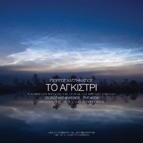 ΤΟ ΑΓΚΙΣΤΡΙ 40TH ANNIVERSARY EDITION