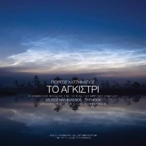 ΤΟ ΑΓΚΙΣΤΡΙ 40TH ANNIVERSARY EDITION