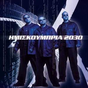 2030 (1999) 2LP