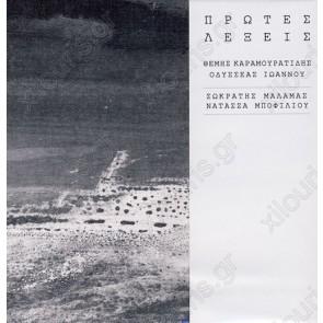 ΠΡΩΤΕΣ ΛΕΞΕΙΣ (CD)