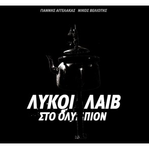 ΛΥΚΟΙ ΛΑΙΒ ΣΤΟ ΟΛΥΜΠΙΟΝ (CD + ΒΙΒΛΙΟ)