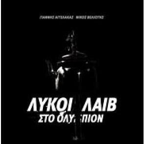 ΛΥΚΟΙ ΛΑΙΒ ΣΤΟ ΟΛΥΜΠΙΟΝ (LP)
