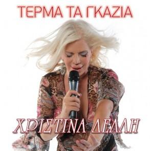 ΤΕΡΜΑ ΤΑ ΓΚΑΖΙΑ CD