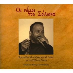 ΟΙ ΝΟΜΟΙ ΤΟΥ ΣΟΛΩΝΑ CD