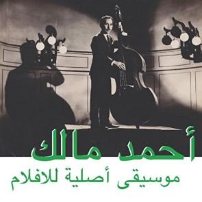 MUSIQUE ORIGINAL DE FILMS LP