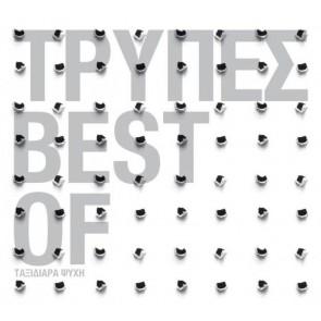 ΤHE BEST OF-ΤΑΞΙΔΙΑΡΑ ΨΥΧΗ 2CD