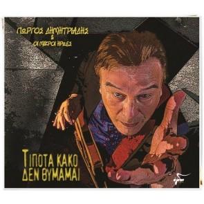 ΤΙΠΟΤΑ ΚΑΚΟ ΔΕΝ ΘΥΜΑΜΑΙ CD