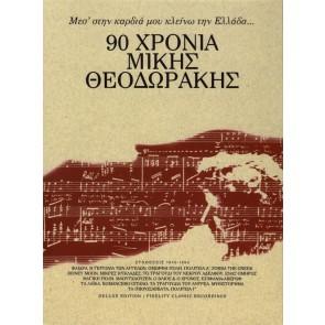 90 ΧΡΟΝΙΑ (DELUXE EDITION) 2CD