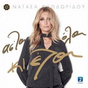 ΑΣΤΑ ΟΛΑ ΚΙ ΕΛΑ CD