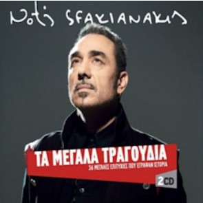 ΤΑ ΜΕΓΑΛΑ ΤΡΑΓΟΥΔΙΑ 2CD