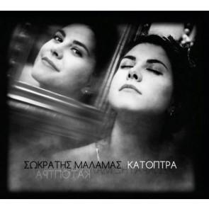 ΚΑΤΟΠΤΡΑ CD