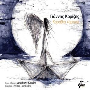 ΚΑΡΑΒΙΑ ΧΑΡΤΙΝΑ CD