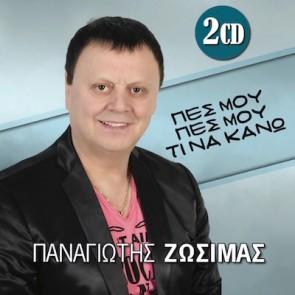 ΠΕΣ ΜΟΥ ΠΕΣ ΜΟΥ ΤΙ ΝΑ ΚΑΝΩ 2CD