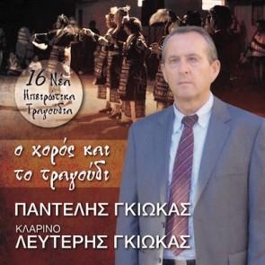 Ο ΧΟΡΟΣ ΚΑΙ ΤΟ ΤΡΑΓΟΥΔΙ CD