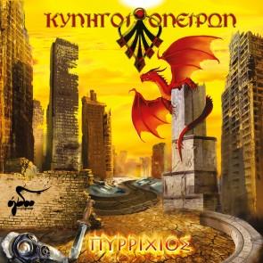 ΠΥΡΡΙΧΙΟΣ CD