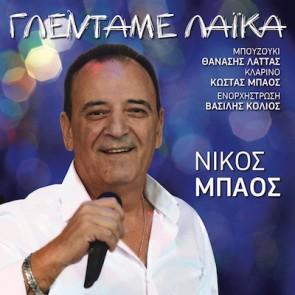 ΓΛΕΝΤΑΜΕ ΛΑΪΚΑ CD
